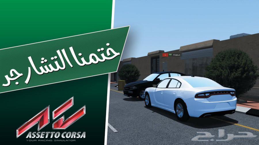 تحميل لعبة لايف فور سبيد مع سيارات سعودية