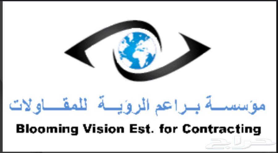 مؤسسة براعم الرؤية للمقاولات( عظم   تشطيب   توريد   صيانة )