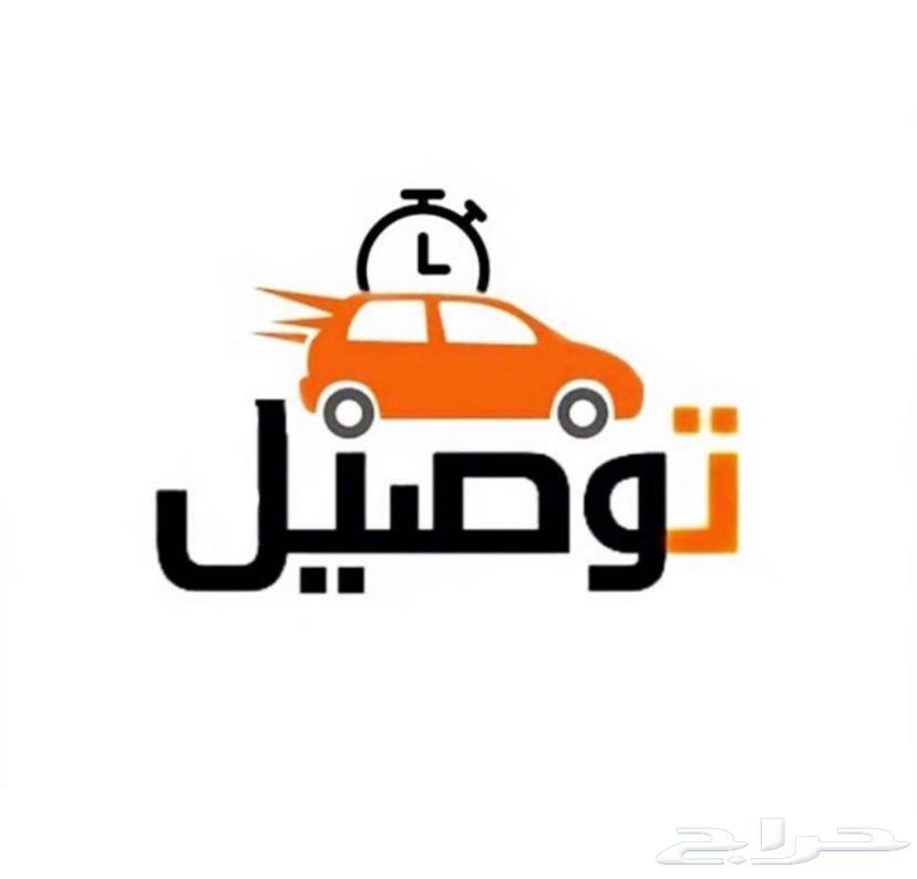 توصيل طلبات داخل الرياض علي مدار 24 ساعة