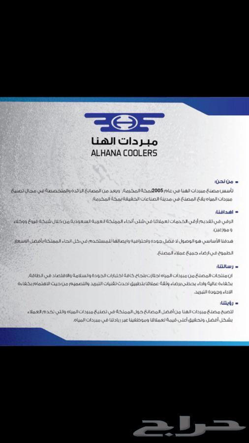 برادات ماء سبيل باقل الاسعار