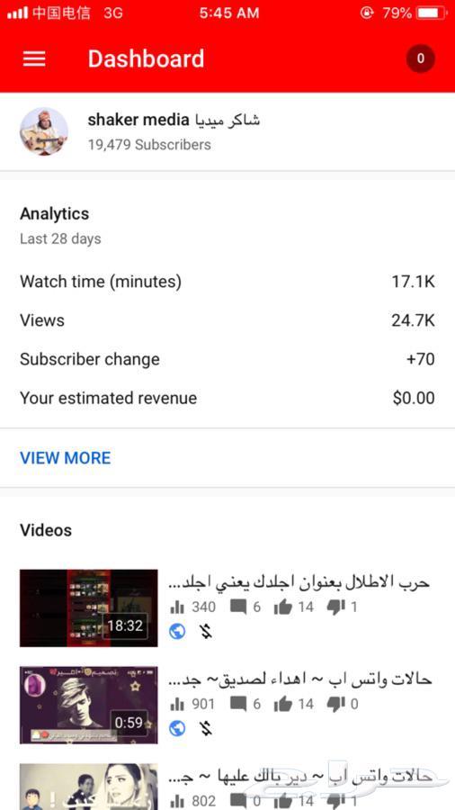 قناة يوتيوب للبيع مع حساب ادسنس بنفس البريد