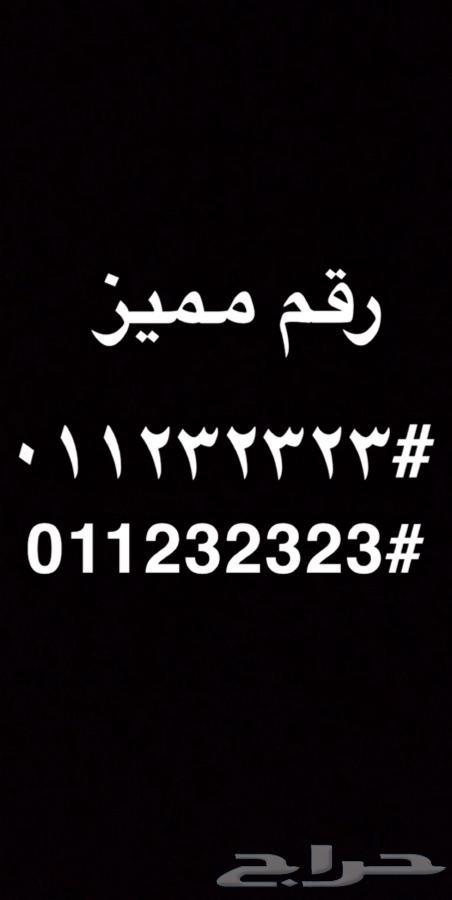رقم هاتف ثابت مميز