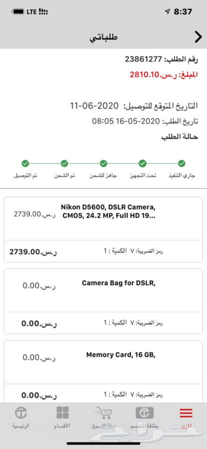 كاميرا نيكون D5600 مع عدسة اضافيه
