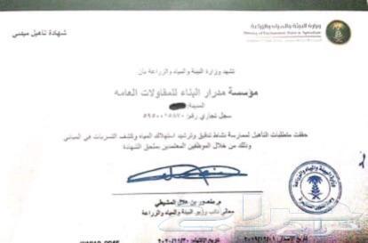 شركة كشف تسربات المياه معتمدين من الوزارة رسمي