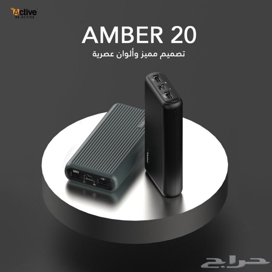 أكتيف Amber20 شاحن متنقل حجم 20 ألف ب149 ريال