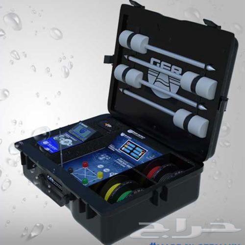 افضل جهاز كشف مياه الابار الارتوازيةعبر الاقمارالصناعية