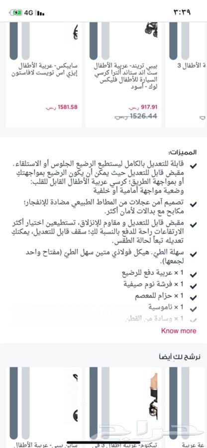 عربية اطفال استعمال مره وحده
