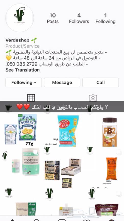 متجر متخصص في بيع المنتجات النباتيه والعضويه