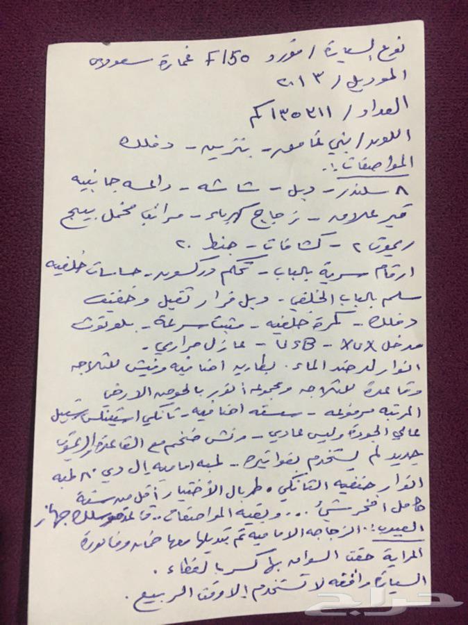 فورد اف 150 غماره عودي غامق فل م 2013 سعودي