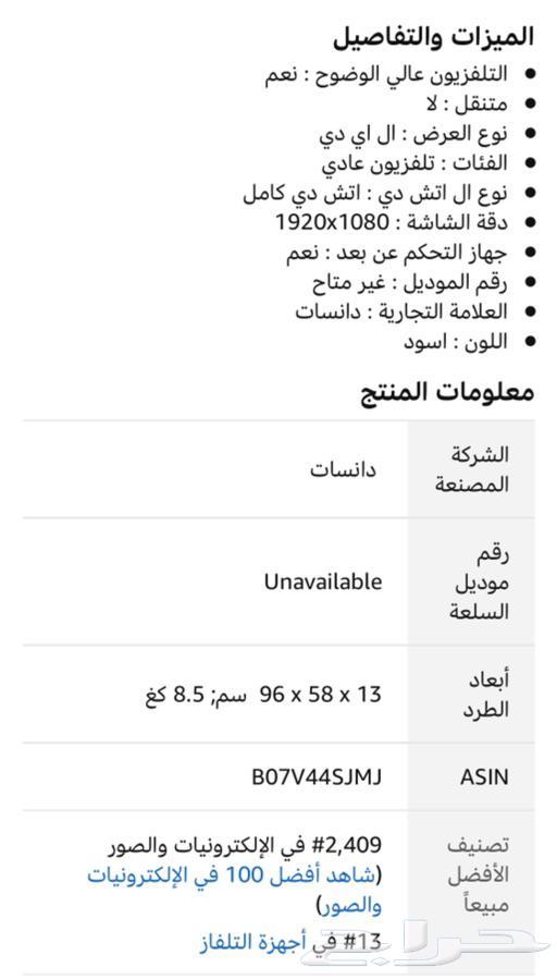 اقوي العروض ع شاشات دانيسات39بوصة لفترة محدودة