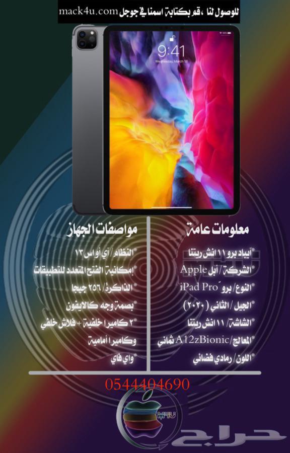 آيباد 11 انش 2020 جديد 256 iPad 11 inch