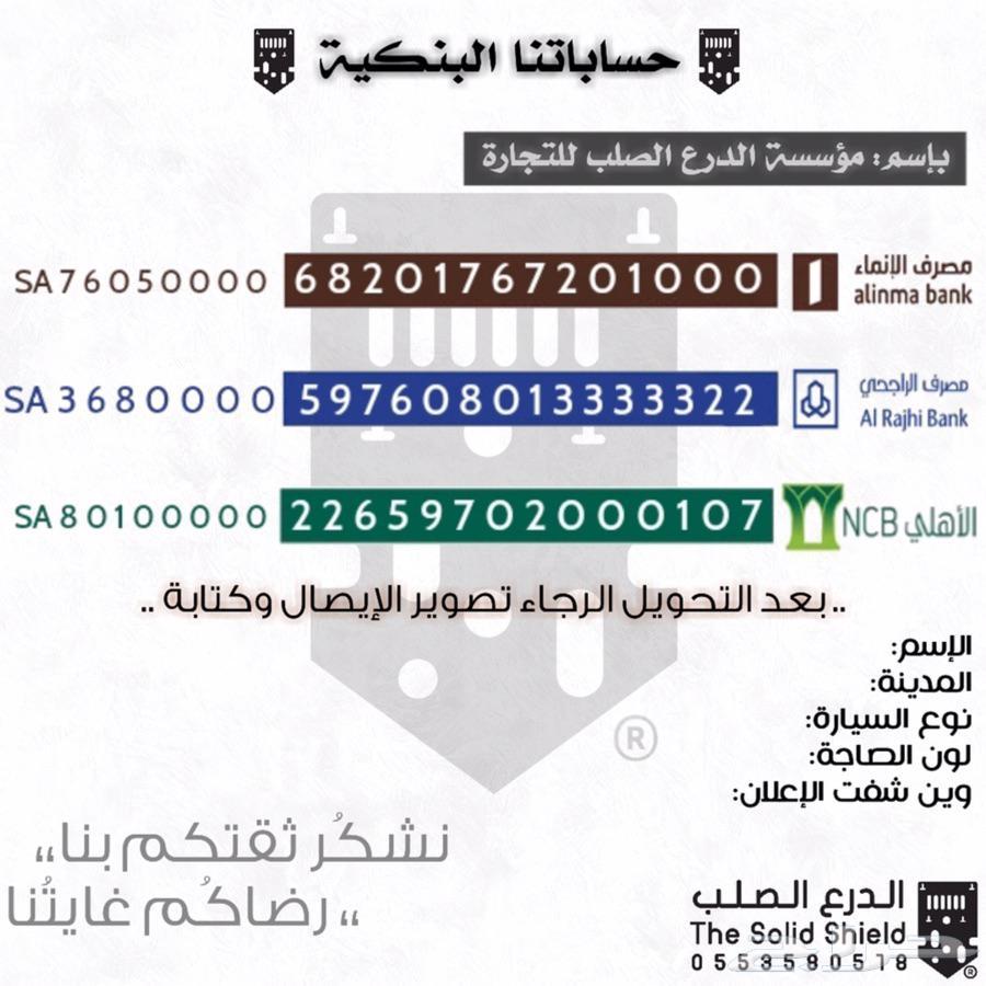 صاجة حمايه شاص و ربع لحماية اسفل المركبه من الطرق الوعره