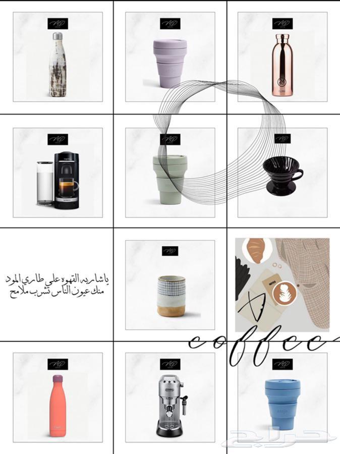 اكواب قهوة