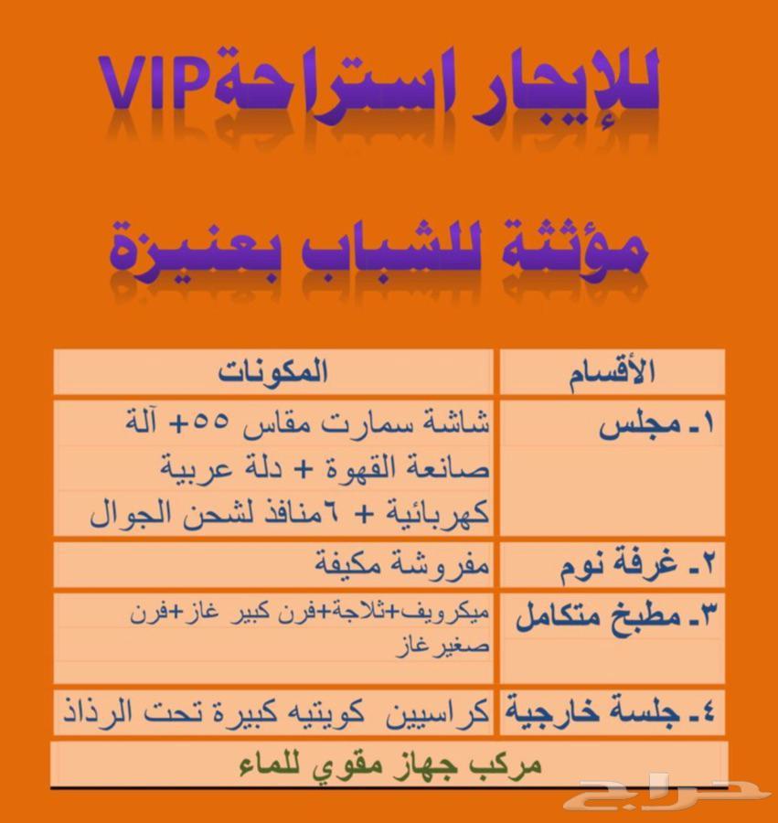 للإيجار استراحة مؤثثة vip