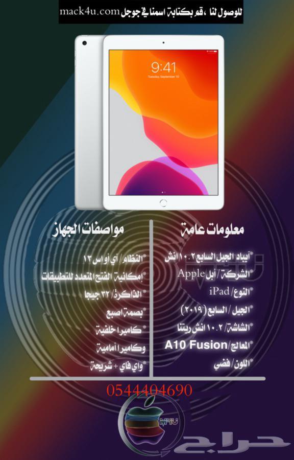 iPad آيباد الجيل السابع 2019 جديد واي فاي   شريحة
