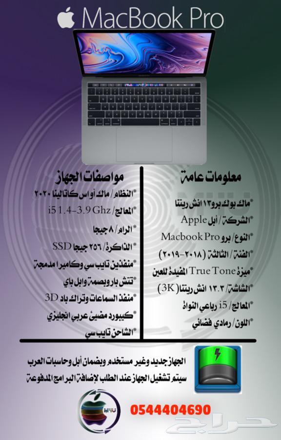 MacBook Pro ماك بوك برو 13 انش تتش بار جديد