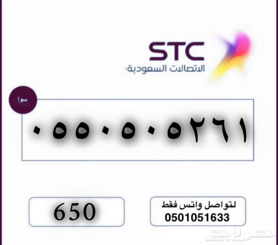 حراج الأجهزة | ارقام stc سوا مميزه