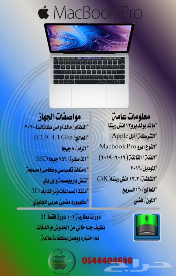 ماك بوك برو 13 انش تتش بار MacBook Pro نظيف جدا