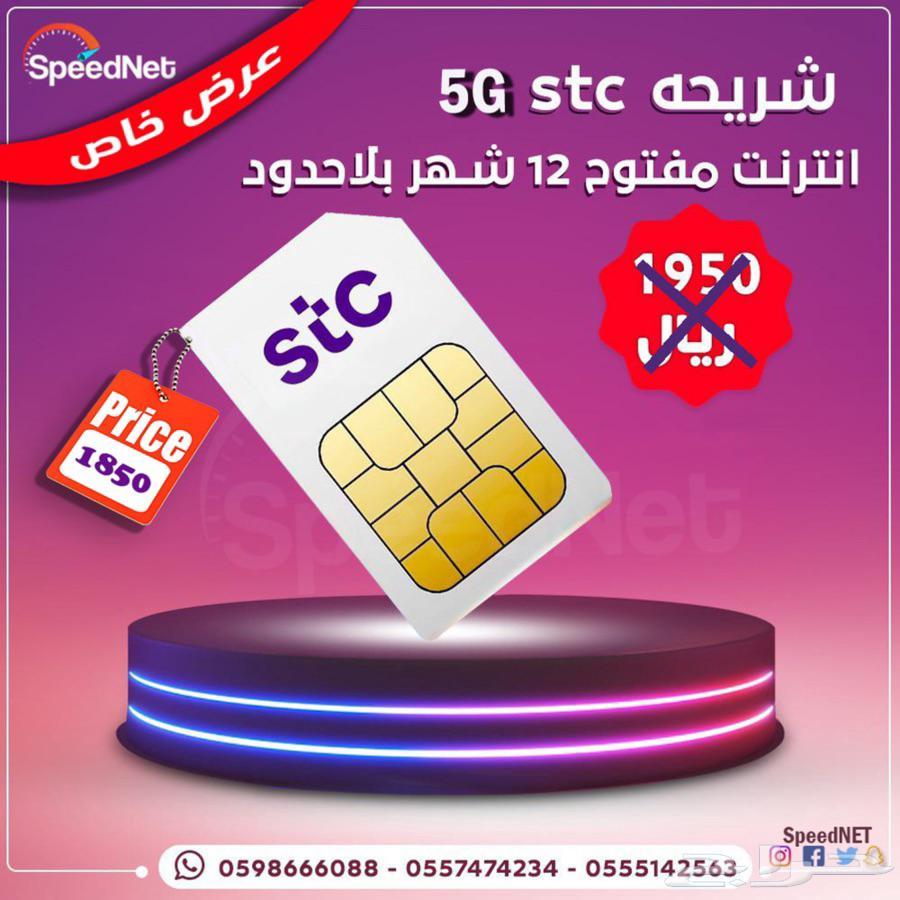 حراج الأجهزة | انترنت لامحدود لمده 12 شهر STC