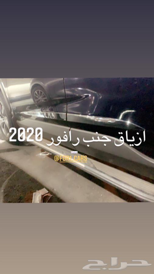اكسسوارات رافور 2020