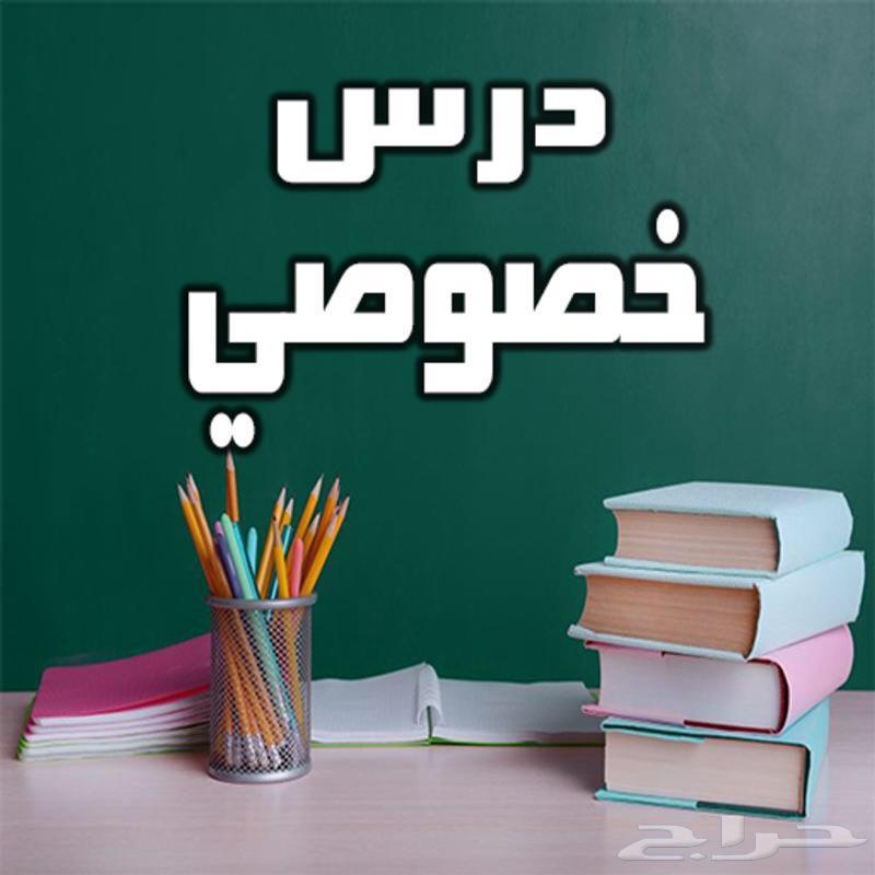 معلم تأسيس ومتابعه ابتدائي ومتوسط ومحفظ جيد للقران الكريم