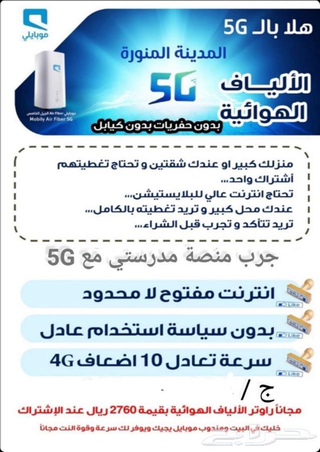جهاز راوتر 5g موبايلي مجانا
