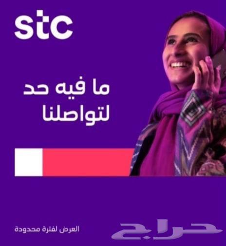 عروض STC والتعليم عن بعد