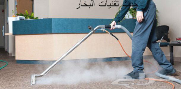 شركة غسيل كنب بالبخار بالجموم