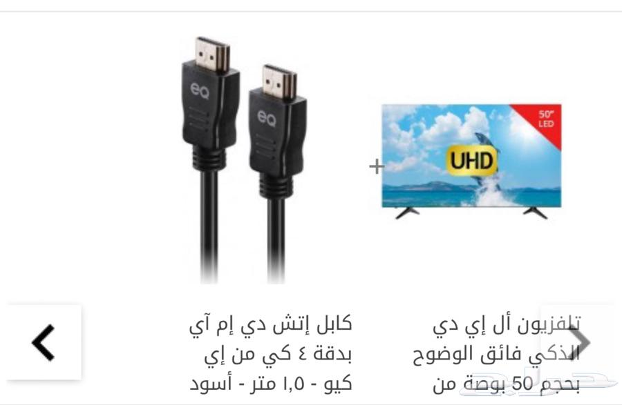 البيع شاشه 50 بوصه سمارت 4كي