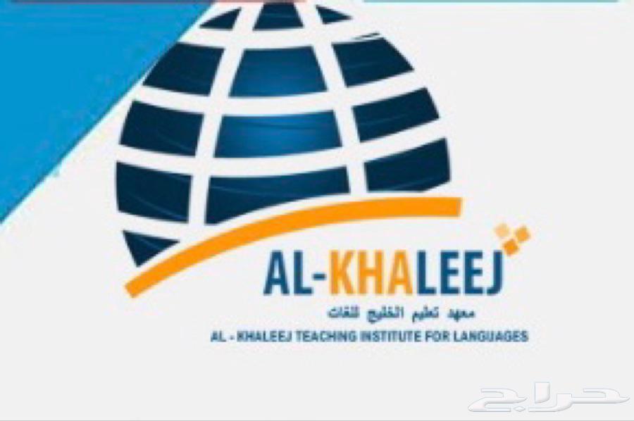 معهد تعليم الخليج العالي للتدريب واللغات عن بعد