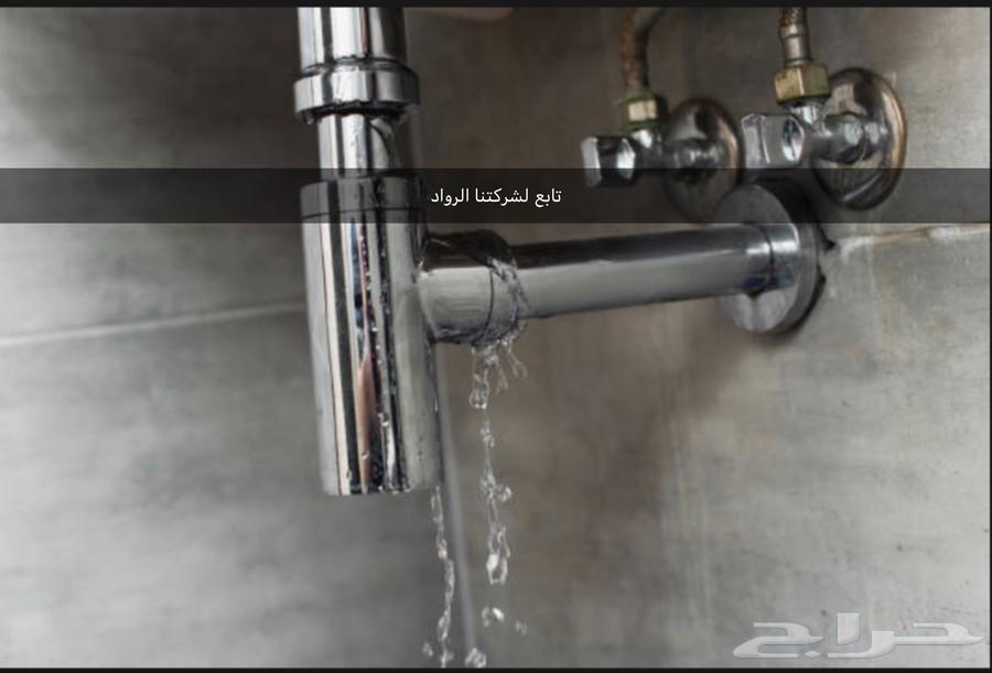 كشف تسربات المياه وحل ارتفاع فاتوره المياه عزل اسطح وخزانات
