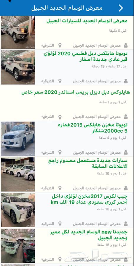معرض الوسام الجديد للسيارات الجبيل