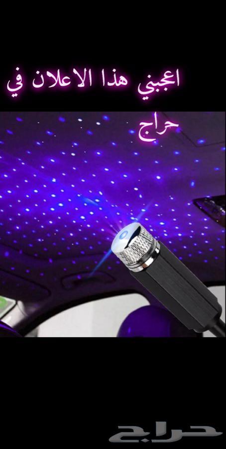 ليزر نجوم سقف السيارة اضواء حفلات  دي جي