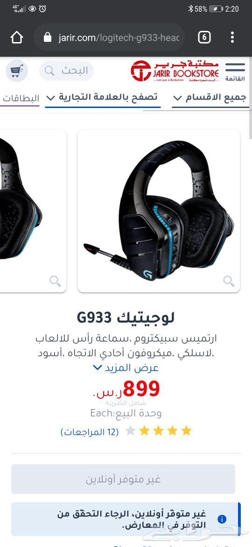 للبيع سماعة لوجيتك G933
