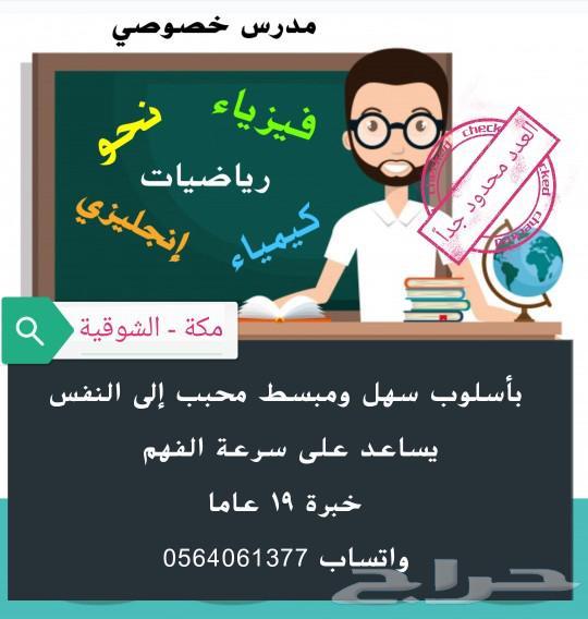 مدرس معلم خصوصي رياضيات فيزياء إنجليزي مدرستي