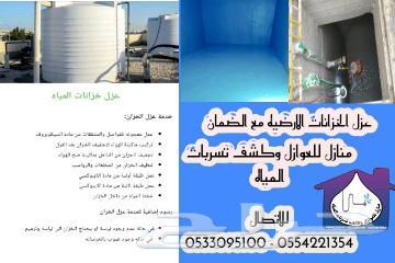 عزل الخزانات وكشف تسربات المياه