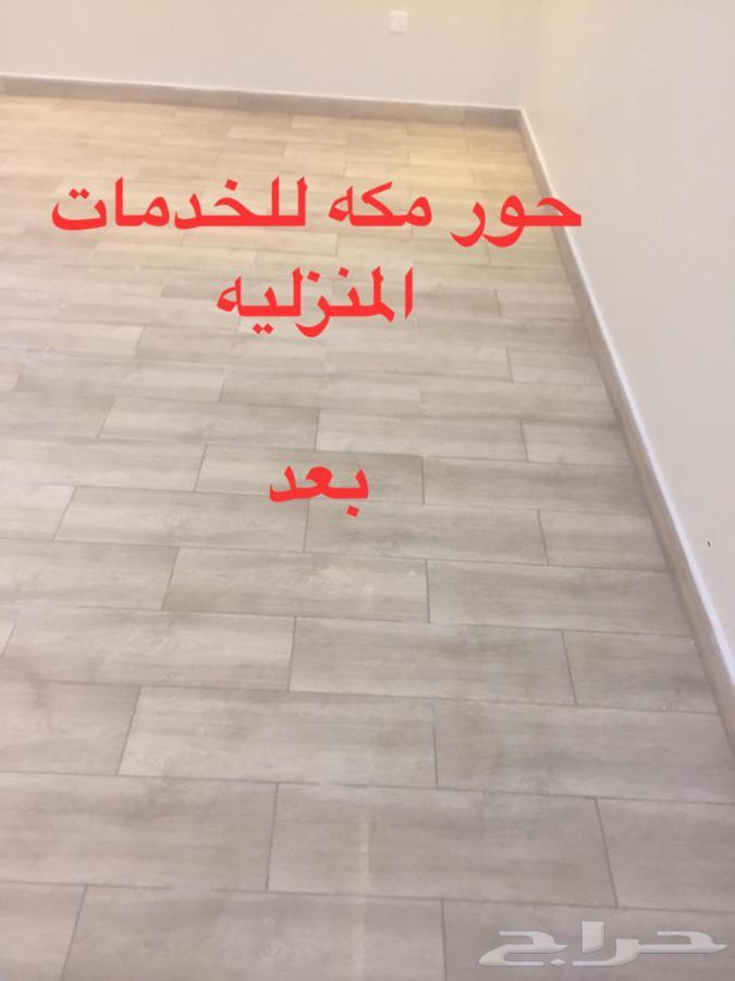 شركه حور مكه تنظيف المنازل و التعقيم ورش الحشرات