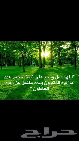 اللهم صل وسلم وبارك على سيدنا محمد وعلى صحبه
