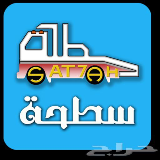 سطحة شمال الرياض حي العارض الياسمين القيروان لنقل السيارات