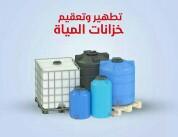 شركة تنظيف بمكة نظافة بالبخار مكافحة حشرات رش