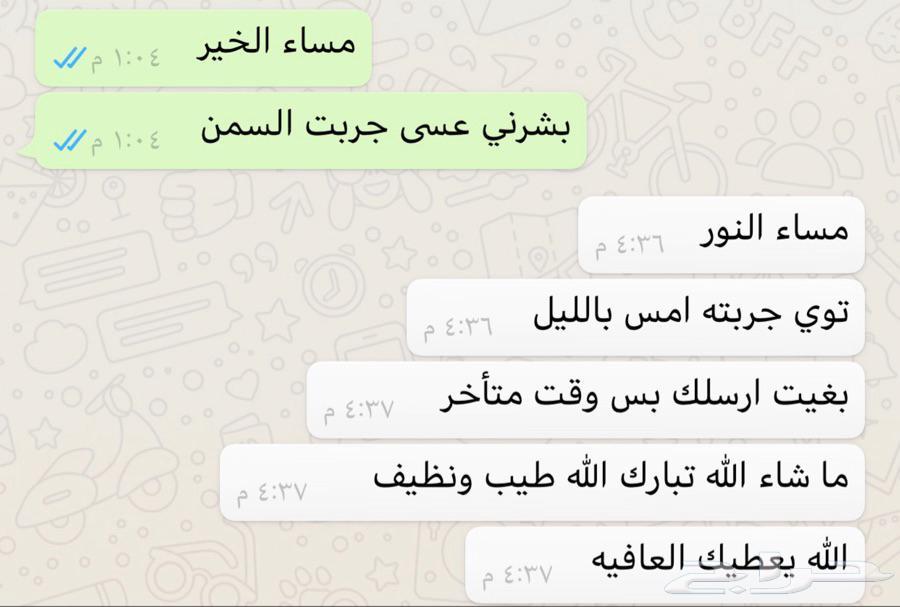 سمن بقر بلدي ( والله انه صافي وشيء يجمل)