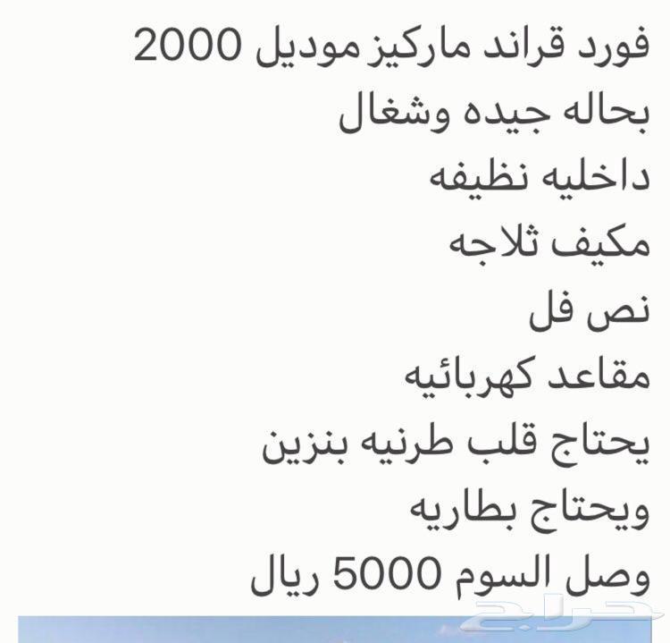 فورد ماركيز 2000