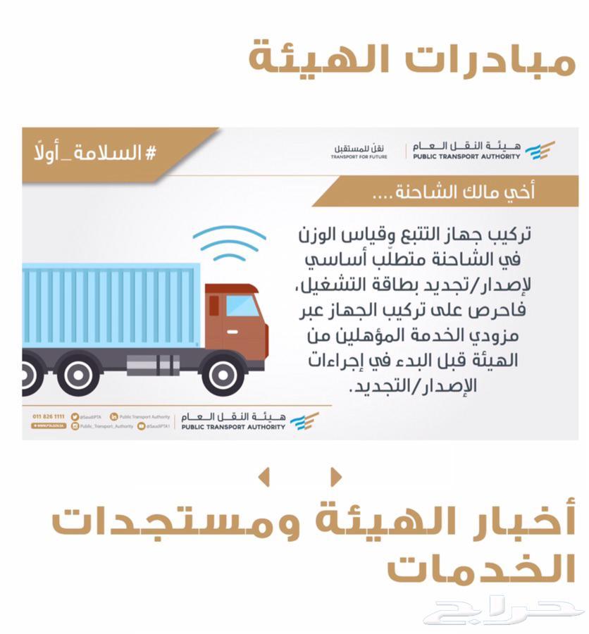 تتبع مركبات و  إدارة الأسطول  حسب متطلبات هيئة العامة للنقل