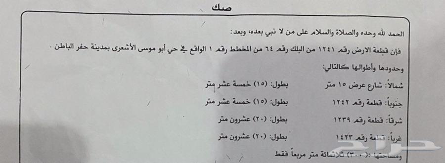 ارض للبيع بحي ابو موسى الاشعري