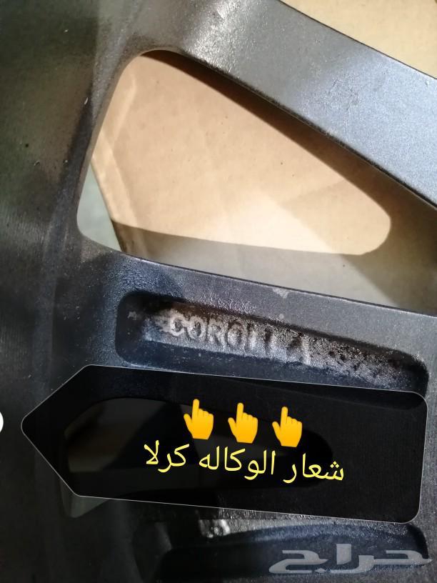 جنوط كرلا 2016 الفل كامل اصلي مقاس 16