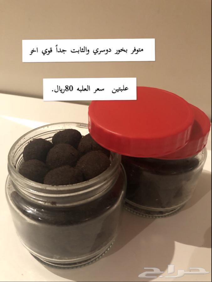 اعلان ليوم قهوه وبهارات متوفر بخور