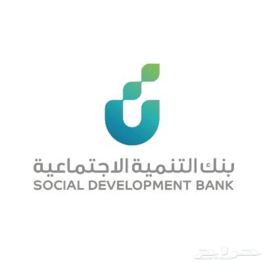تقديم قروض بنك التنميه الاجتماعيه