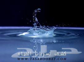 كشف تسربات المياه بدون تكسير