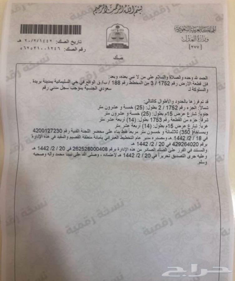 3 اراضي للبيع متجاورات بحي السلمان .