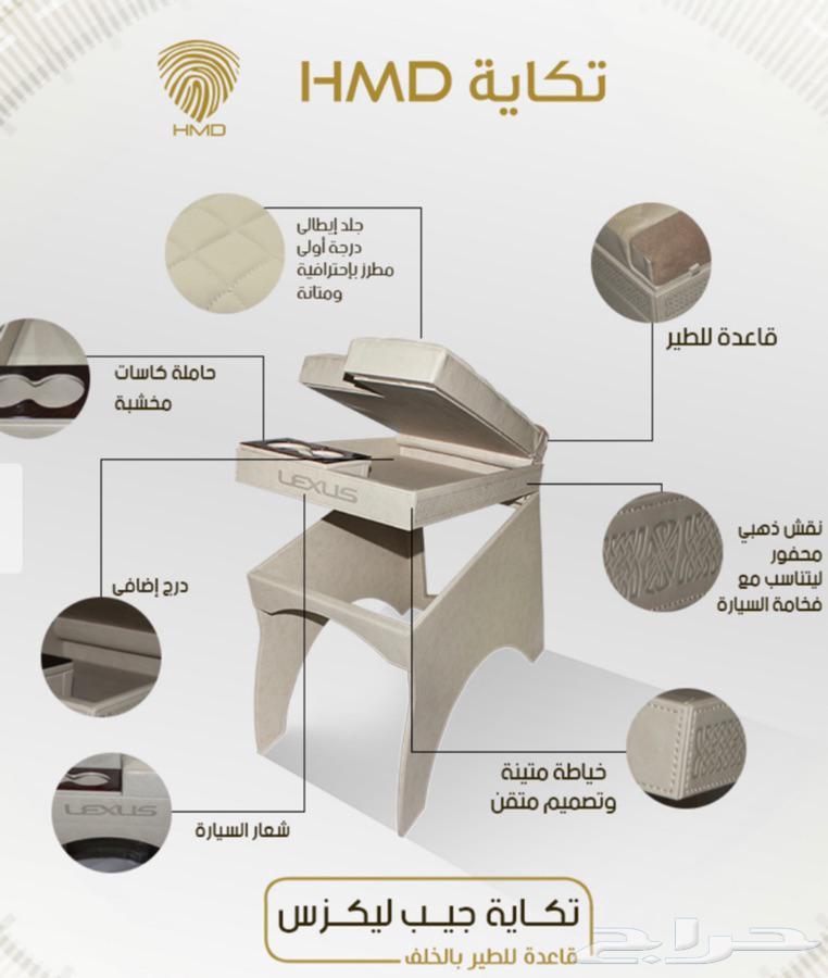 تكاية جيب لكزس 15 مصنع (( حمد )) الغنيه عن التعريف جديده
